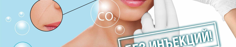 Карбокситерапия для омоложения кожи лица. Как быстро быть красивой?